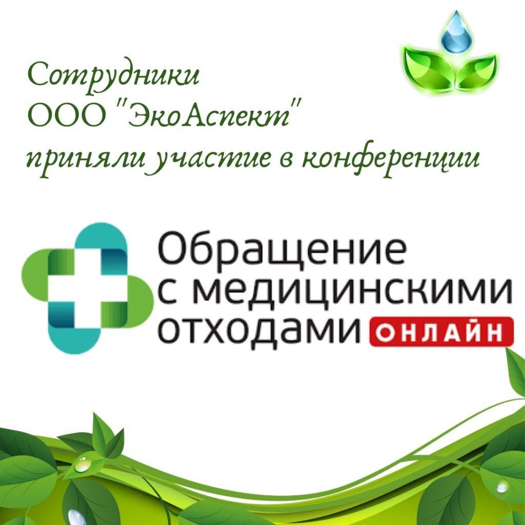 СОТРУДНИКИ «ЭКОАСПЕКТ» ПРИНЯЛИ УЧАСТИЕ В КОНФЕРЕНЦИИ «ОБРАЩЕНИЕ С МЕДИЦИНСКИМИ ОТХОДАМИ»